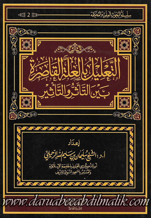 at-Ta'leel bil-'Illah al-Qaasirah التعليل بالعلة القاصرة بين التأثُر والتأثِر