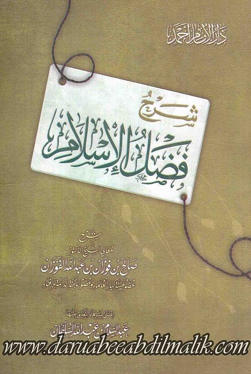 Sharh Fadl al-Islaam شرح فضل الإسلام