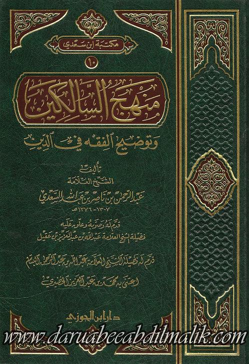 Manhaj as-Saalikeen منهج السالكين