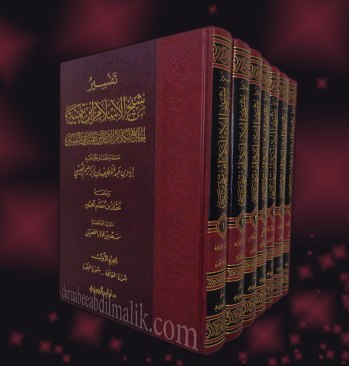 IBN TAYMIYYAH TAFSIR DOWNLOAD