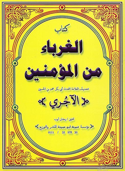 Kitaab al-Ghuraba' min al-Mu'mineen كتاب الغرباء من المؤمنين