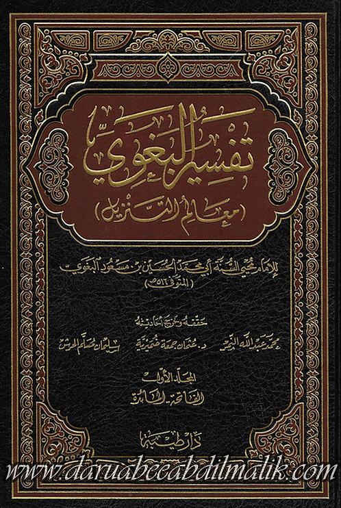 Tafseer al-Bagahwee 1/4 تفسير البغوي