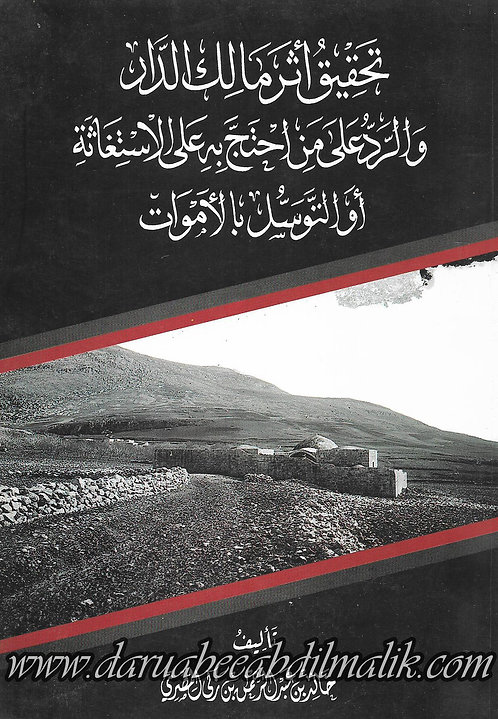 Tahqeeq 'Athar Malik ad-Dar تحقيق أثر مالك الدار