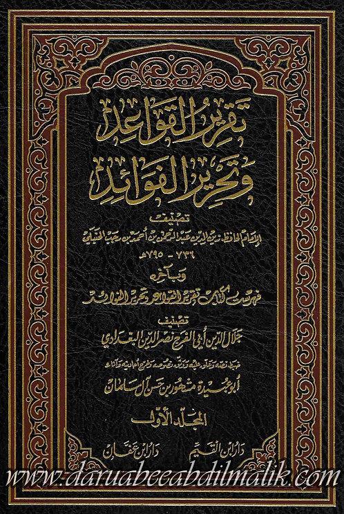 Taqreer al-Qawaa'id wa Tahreer al-Fawaa'id تقرير القواعد وتحرير الفوائد