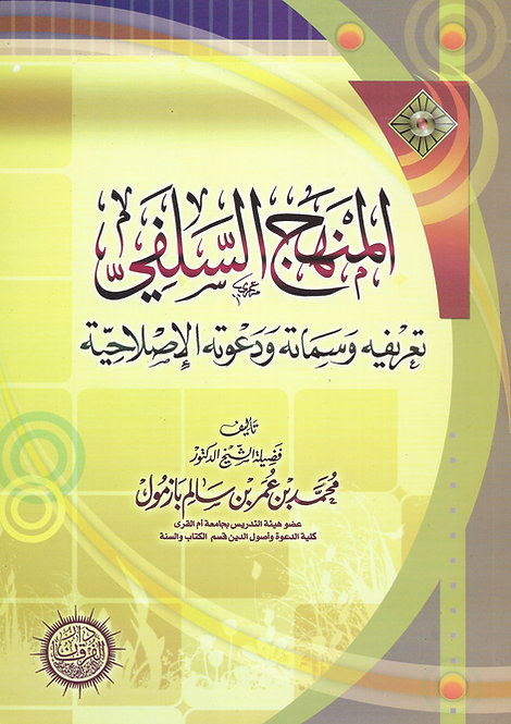al-Manhaj as-Salafi المنهج السلفي
