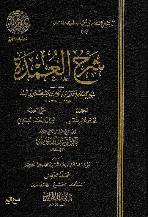 Sharh al-Umdah 1/5 شرح العمدة