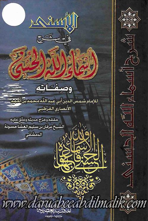 al-Asnaa fi Sharh Asmaa' ِAllaah al-Husnaa الأسنى في شرح أسماء الله الحسنى