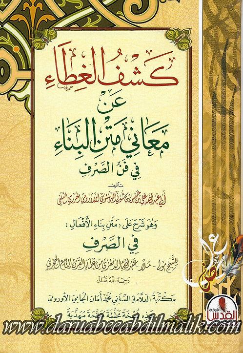 Kashf al-Ghitaa'i 'an Ma'aani Matn al-Binaa'