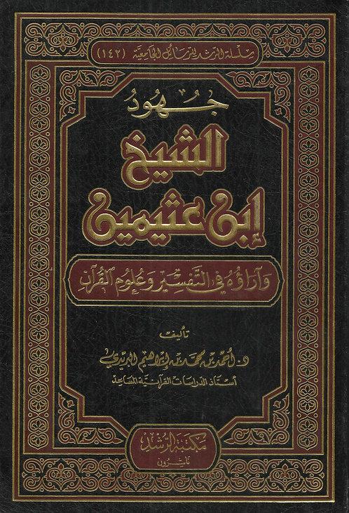 Juhood ash-Shaykh Muhammad Ibn 'Uthaymeen جهود الشيخ إبن عثيمين
