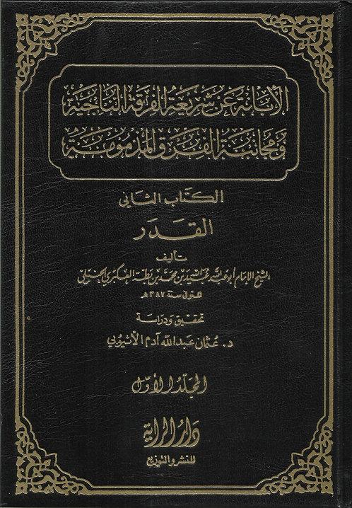 al-Ibannah 1/9 الإبانة لإبن بطة