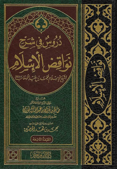 Duroos Sharh Nawaaqid al-Islaam دروس في شرح نواقض الإسلام