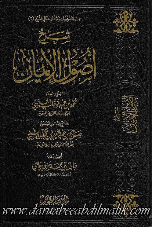 Sharh Usool al-Imaan شرح أصول الإيمان