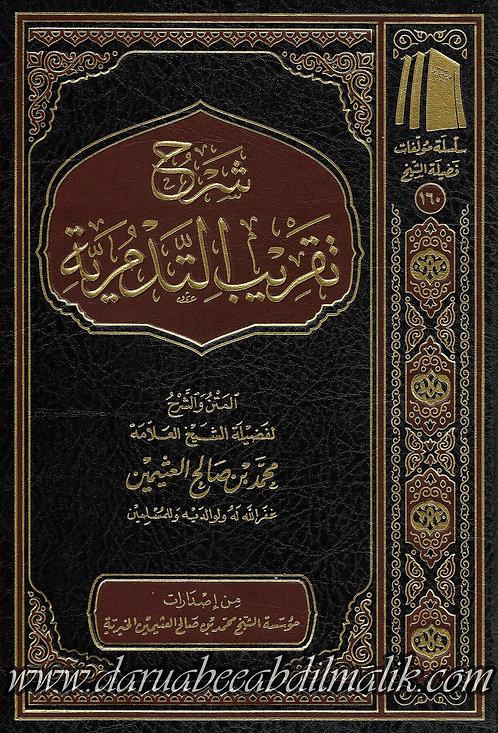 Sharh Taqreeb at-Tadmuriyyah شرح تقريب التدمرية