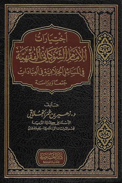Iktiyaraat al-Imaam ash-Shawkani al-Fiqhiyyah إختيارات الإمام الشوكاني الفقهية