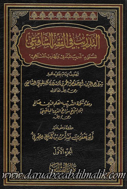 at-Tadreeb fee al-Fiqh ash-Shaafi'i 1/4 التدريب في الفقه الشافعي