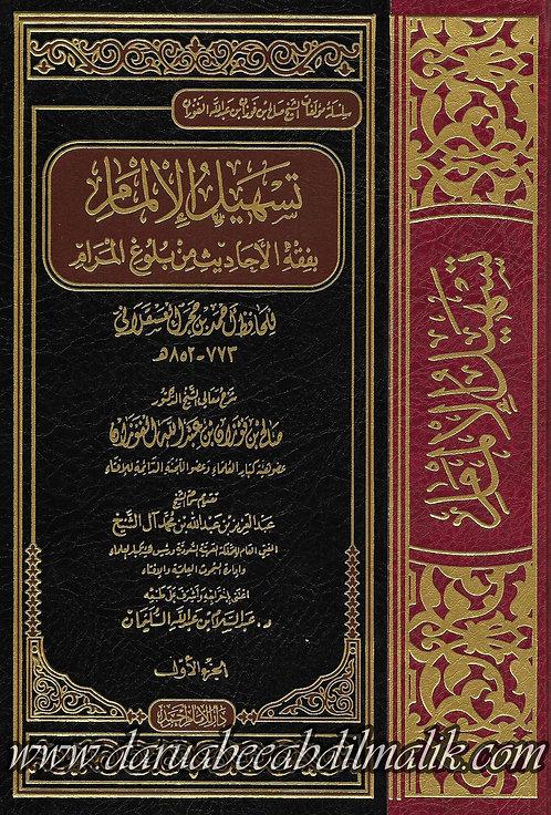 Tasheel al-Imaam bi-Fiqh al-Ahaadeth min Bulugh Al-Maram 1/6 تسهيل الإمام