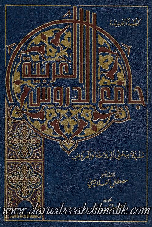 Jaami' ad-Duroos al-'Arabiyyah جامع الدروس العربية