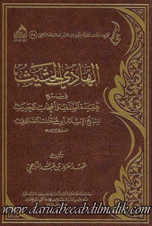 al-Haadee al-Hatheeth الهادي الحثيث