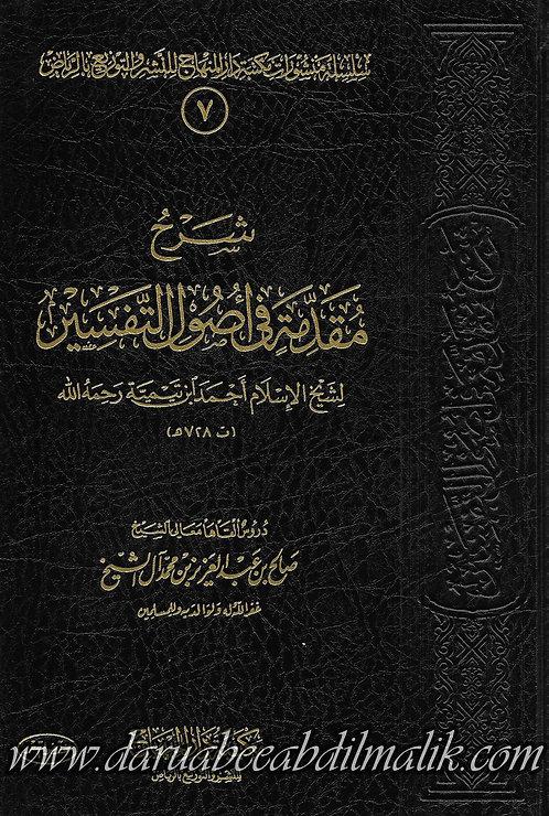 Sharh Muqaddimah at-Tafseerشرح مقدمة التفسير
