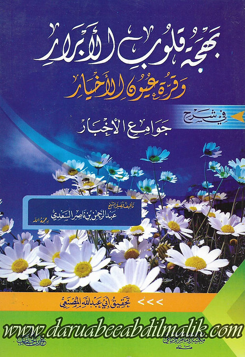 Bahjatul Quloob al-Abraar بهجة القلوب الأبرار