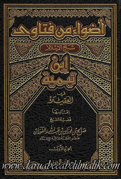 Adwaa' min Fataawa Shaykh al-Islaam Ibn Taymiyyah 1/2 أضواء من فتاوى