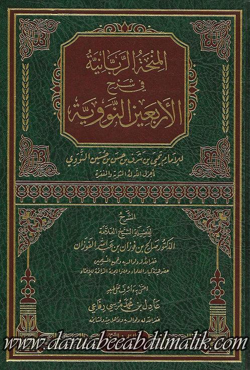 al-Minhatur Rabbaniyyah fi Sharh al-Arba'een an-Nawawiyyah المنحة الربانية