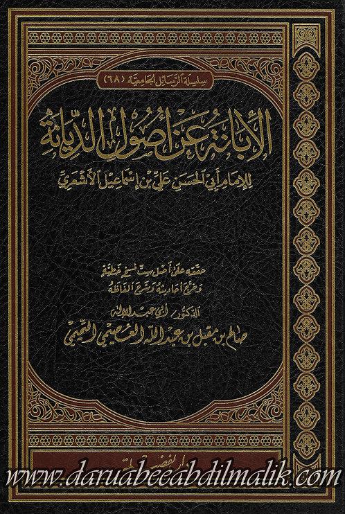 al-Ibaanah 'an Usool ad-Diyaanah الإبانة عن أصول الديانة