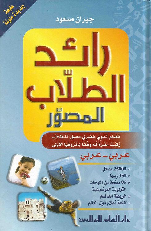 Raa'id At-Tullaab          رائد الطلاب