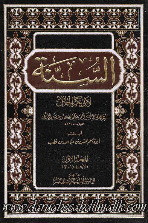 as-Sunnah lil-Abi Bakr al-Khallal السنة لأبي بكر الخلال