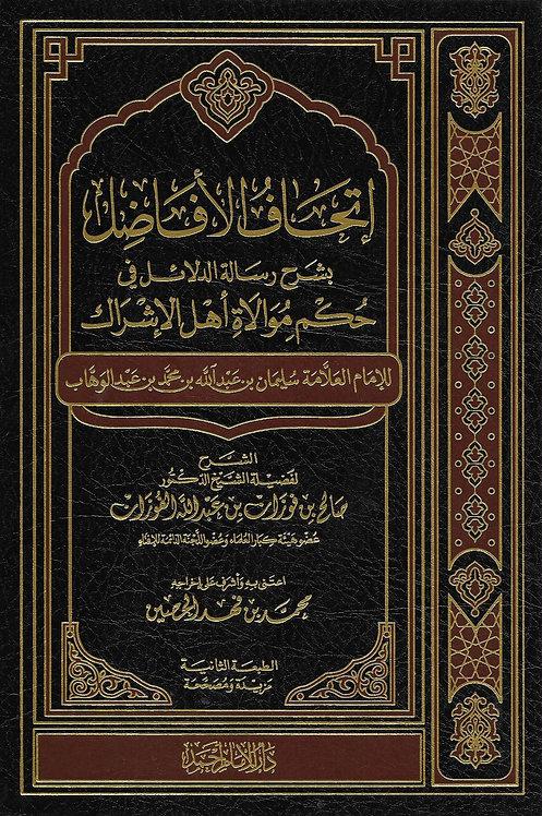 Itihaaf al-Afaadil bi-Sharh Risalah ad-Dalaa'il fi Hukm Muwalah Ahli al-Ishraak