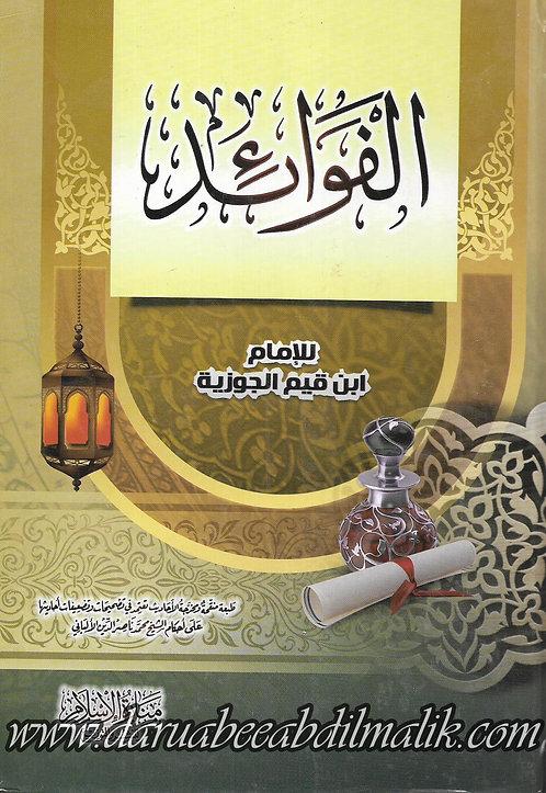 al-Fawaa'id lil-Imam Ibn Qayyim al-Jawziyyah الفوائد