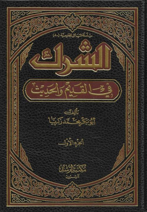 Ash-Shirk fee Al-Qadeem wa Al-Hadeeth 1/3