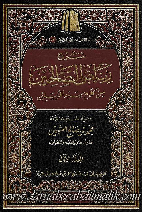 Sharh Riyadus Saliheen 1/6 شرح رياض الصالحين