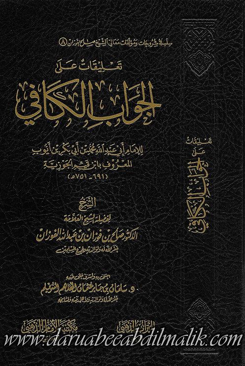 Ta'leeqaat 'ala al-Jawab al-Kaafi تعليقات على الجواب الكافي