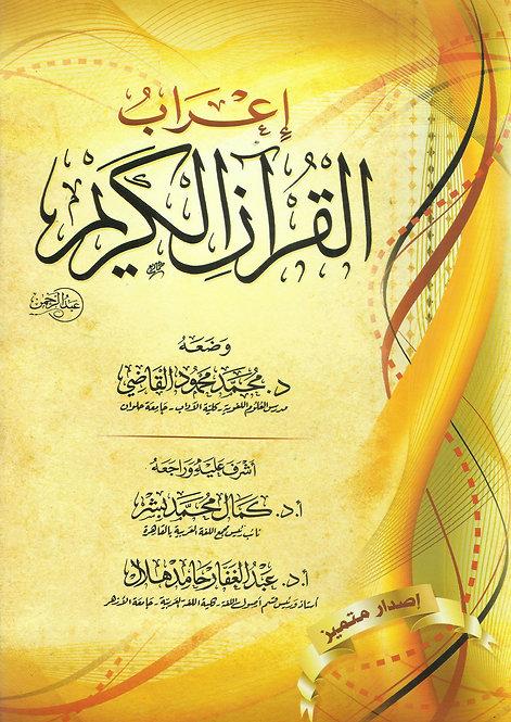 'Iraab al-Qur'an إعراب القرآن