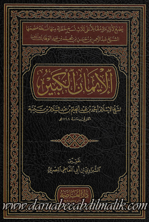 al-Imaan al-Kabeer الإمان الكبير