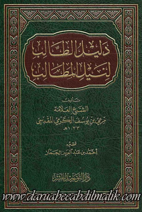 Daleel al-Taalib li-Nayl al-Mataalib دليل الطالب لنيل المطالب