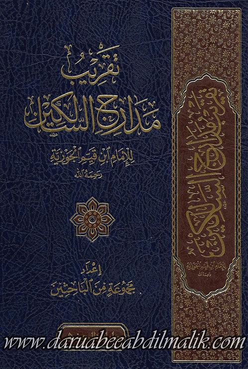 Taqreeb Madaarij as-Saalikeen تقريب مدارج السالكين
