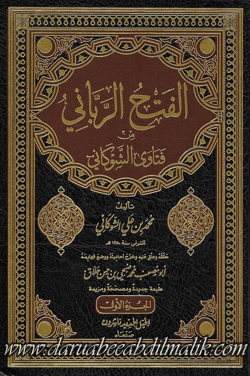 al-Fath ar-Rabbani فتح الرباني 1/13