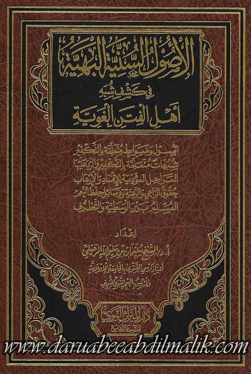 al-Usool as-Sunniyyah al-Bahiyyah الأصول السنة البهية