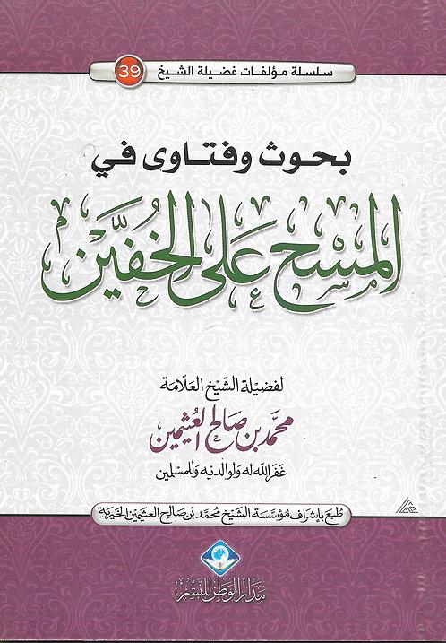 Bahooth wa Fataawah fil Mash 'ala al-Kuffayn مسح على الخفين
