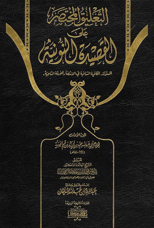 Ta'leeq al-Muktasar 'ala al-Qasidatun Nooniyyah 1/2 التعليق المختصر على النونية