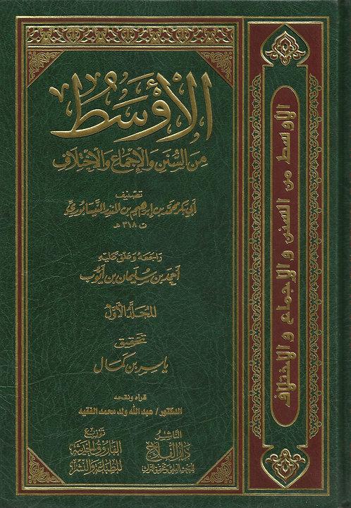 al-Awsaat 1/15  الأوسط من السنن والإجماع والإختلاف