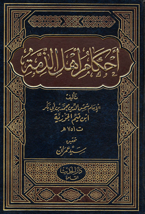 Ahkaam Ahlil Dhimmah أحكام أهل الذمة
