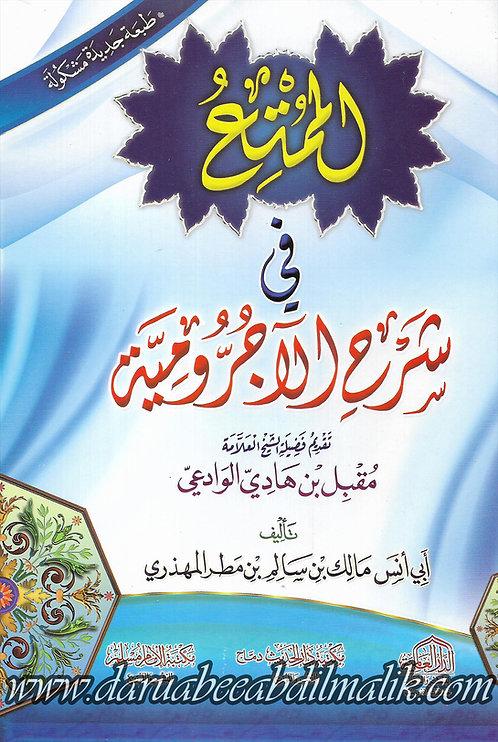 al-Mumti' fee Sharh al-Ajrumiyyah  الممتع في شرح الآجرومية