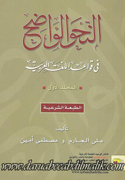 an-Nahw al-Waadih fi Qawaa'id al-Luggah al-'Arabiyyah النحو الواضح