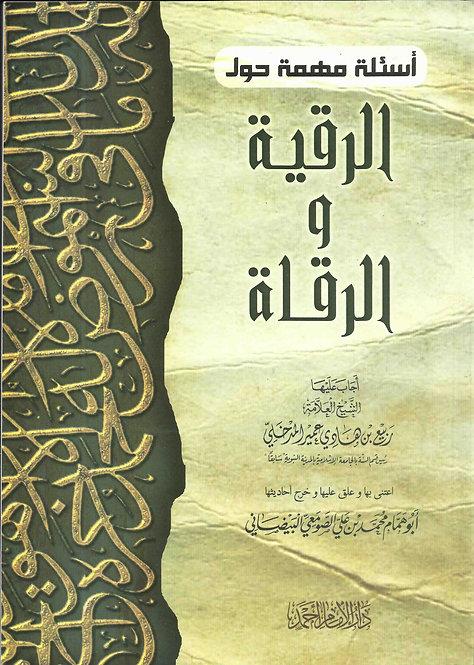 As'ilatu Muhimmah Hawl Ar-Ruqyah wa Ar-Ruqaah    أسئلة مهمة حول الرقية والرقاة