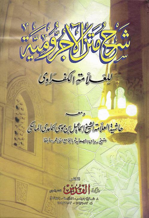 Sharh Mutn al-Ajuroomiyyah by al-Kafraawi شرح متن الآجرومية
