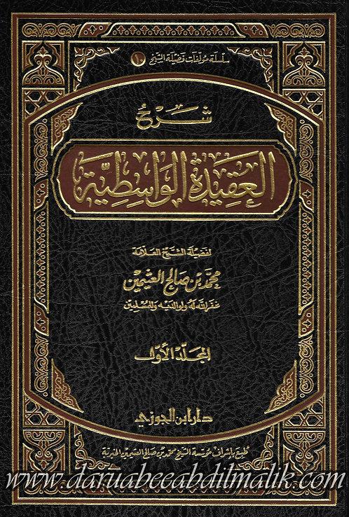 Sharh al-Aqeedah al-Waasitiyyah شرح العقيد الواسطية 1/2