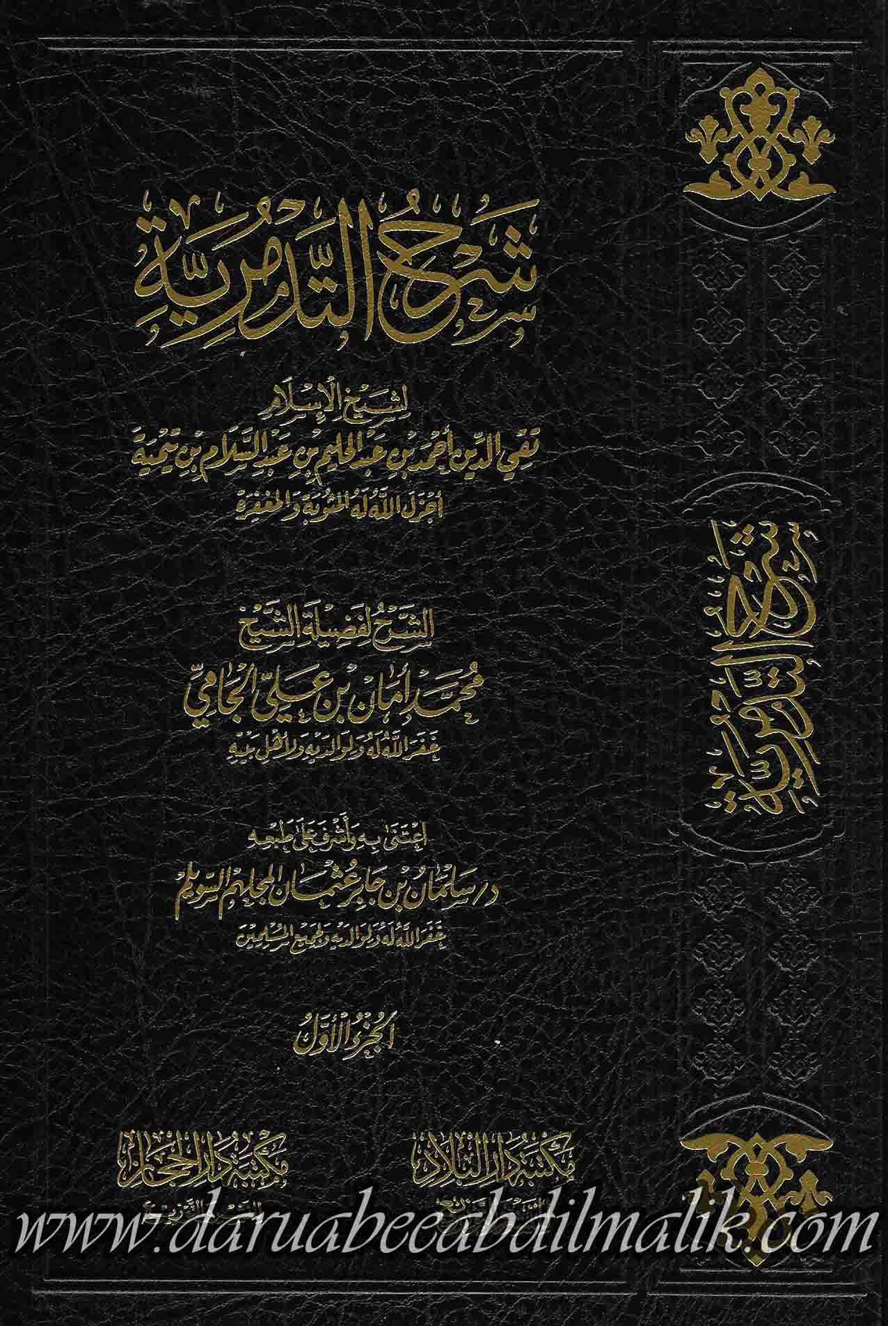 شرح التدمرية للشيخ محمد أمان الجامي